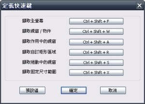 EasyCapture Free Screen Capture 1.0.0 中文版