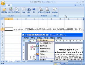 Excel Viewer 2008.12.09 中文版
