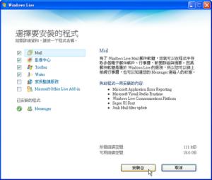 Windows Live 程式集 15.4.3538.513 離線安裝中文版